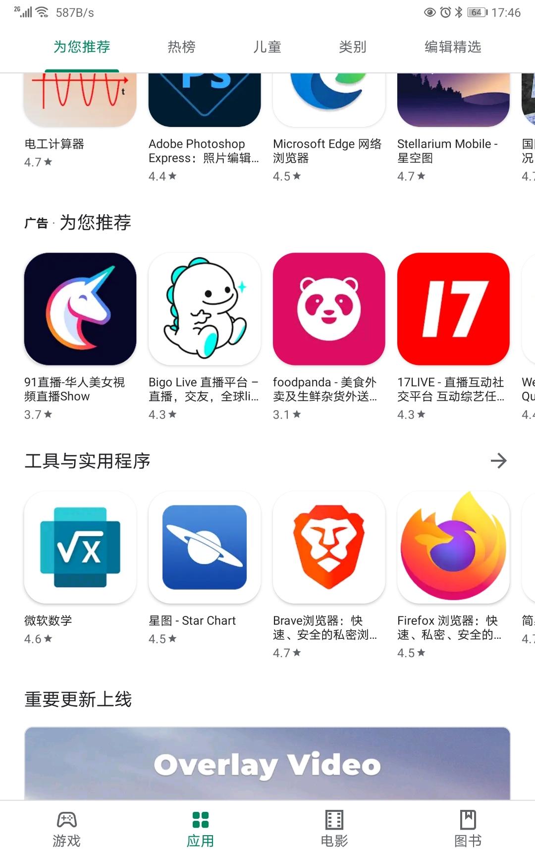 Screenshot_20210914_174628_com.android.vending.jpg