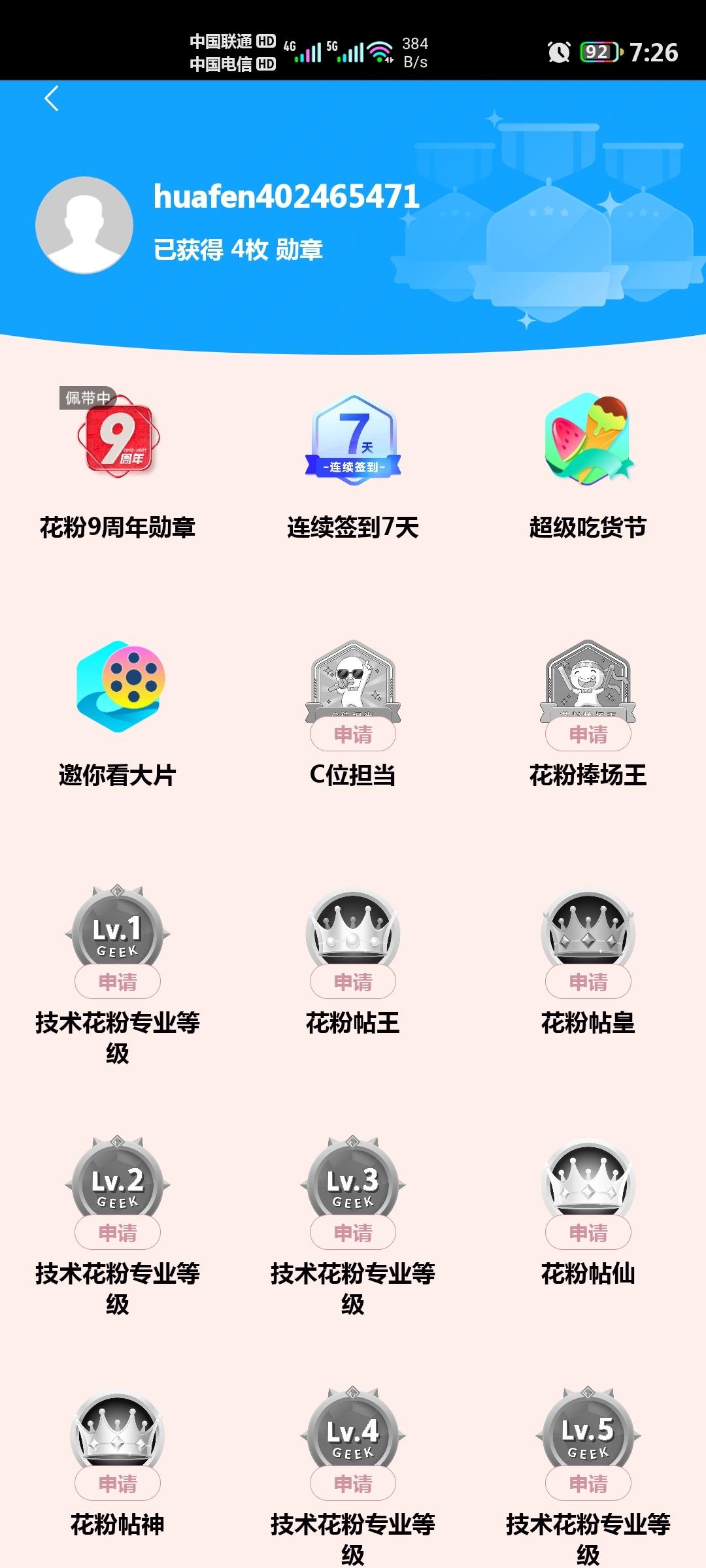 Screenshot_20210914_192621_com.huawei.fans.jpg