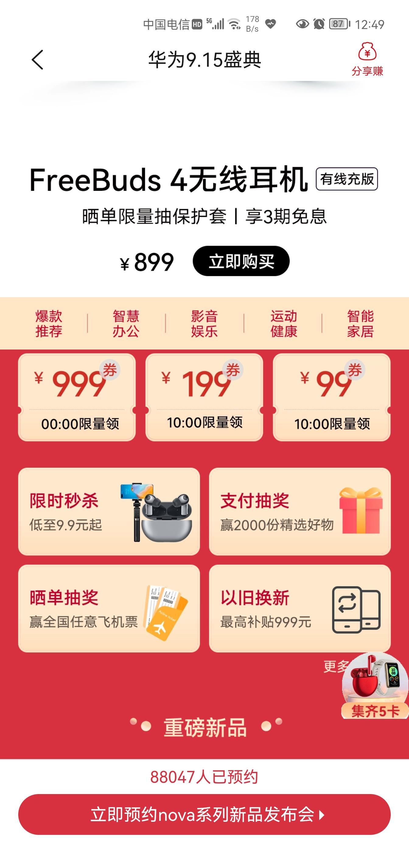 Screenshot_20210915_004916_com.vmall.client.jpg