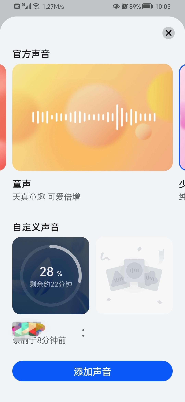 Screenshot_20210915_100510_com.huawei.vassistant_edit_881434100906.jpg