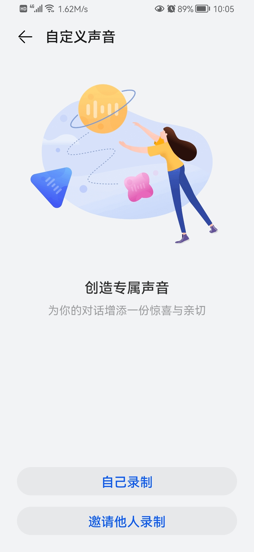 Screenshot_20210915_100516_com.huawei.vassistant.jpg