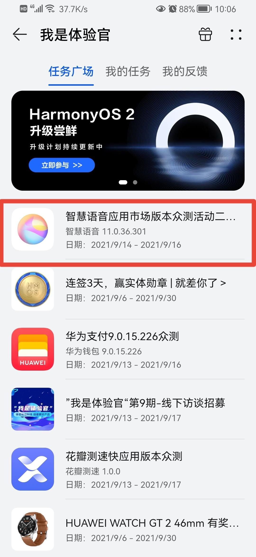 Screenshot_20210915_100644_com.huawei.mycenter_edit_1303527089383.jpg