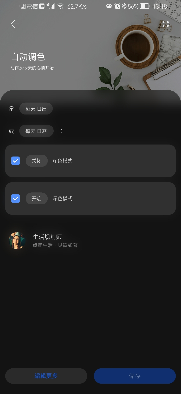 Screenshot_20210915_131847_com.huawei.smarthome.jpg