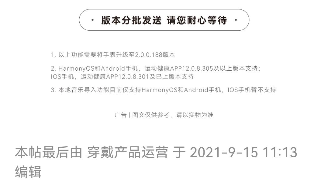 Screenshot_20210915_141754_com.huawei.fans.png