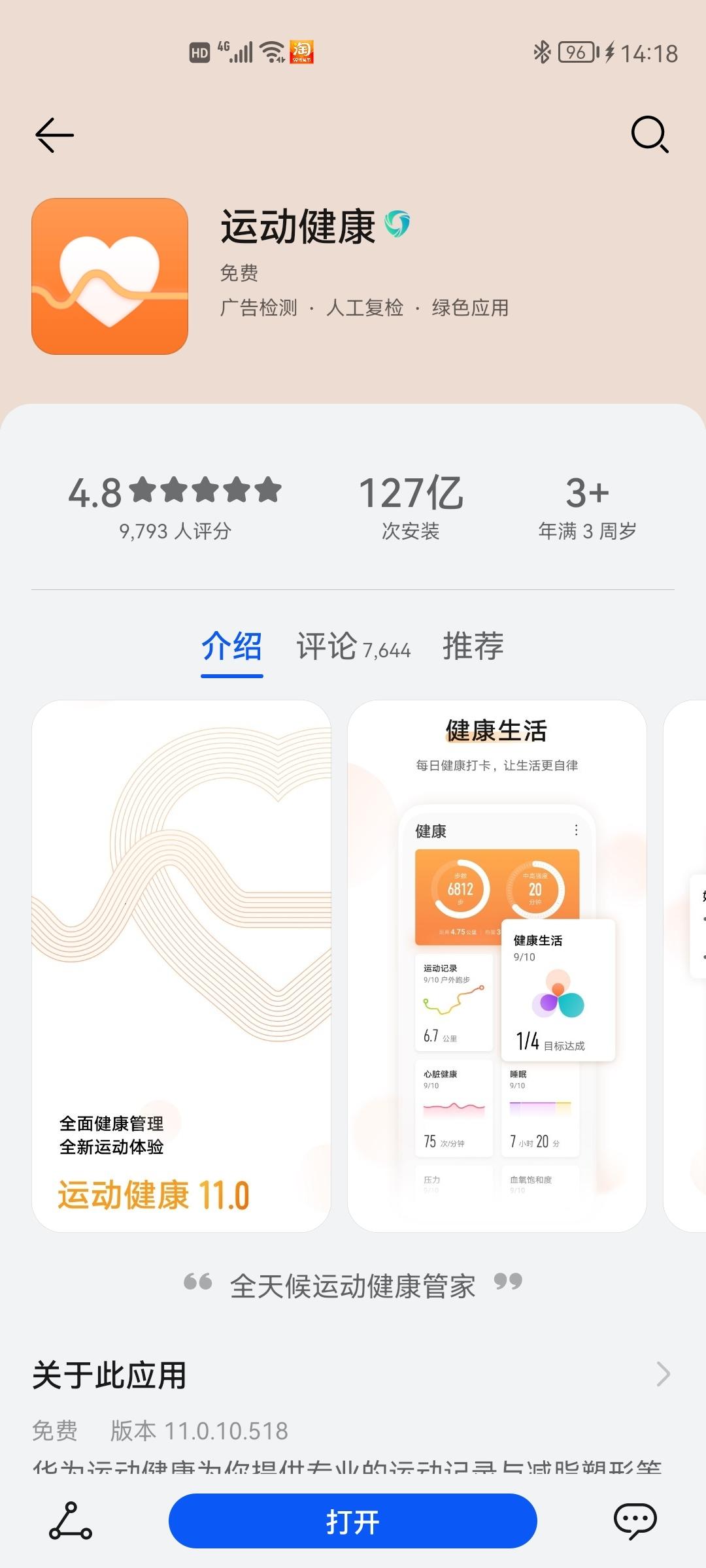 Screenshot_20210915_141855_com.huawei.appmarket.jpg