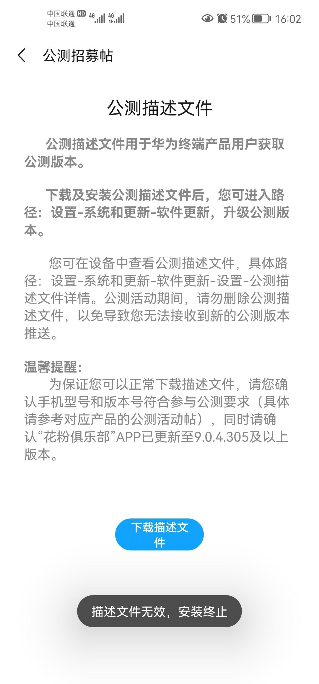 Screenshot_20210915_160254_com.huawei.fans.jpg