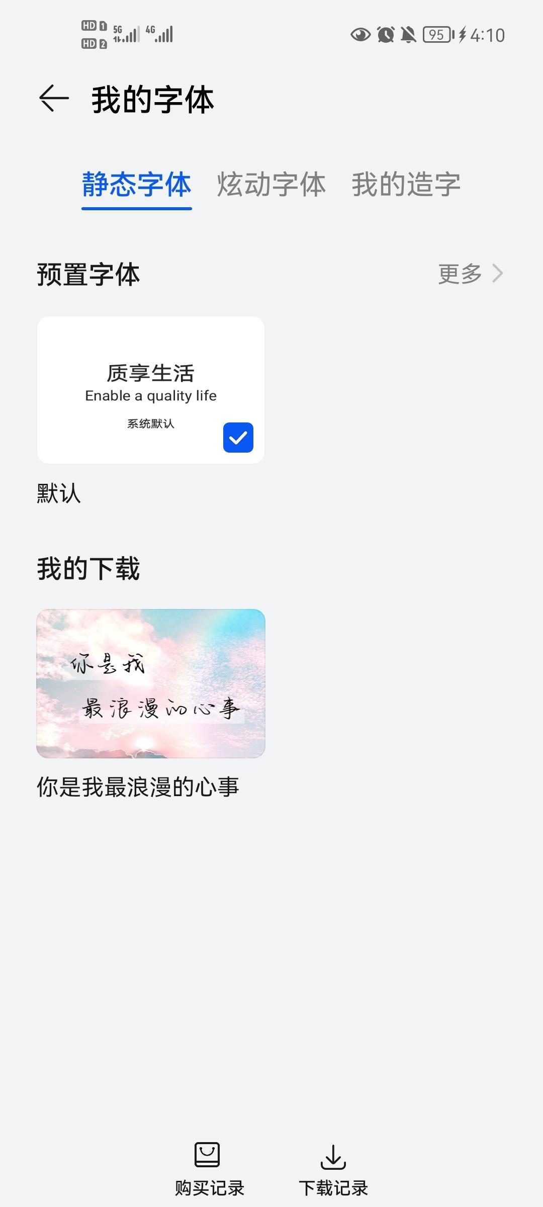Screenshot_20210915_161033_com.huawei.android.thememanager.jpg