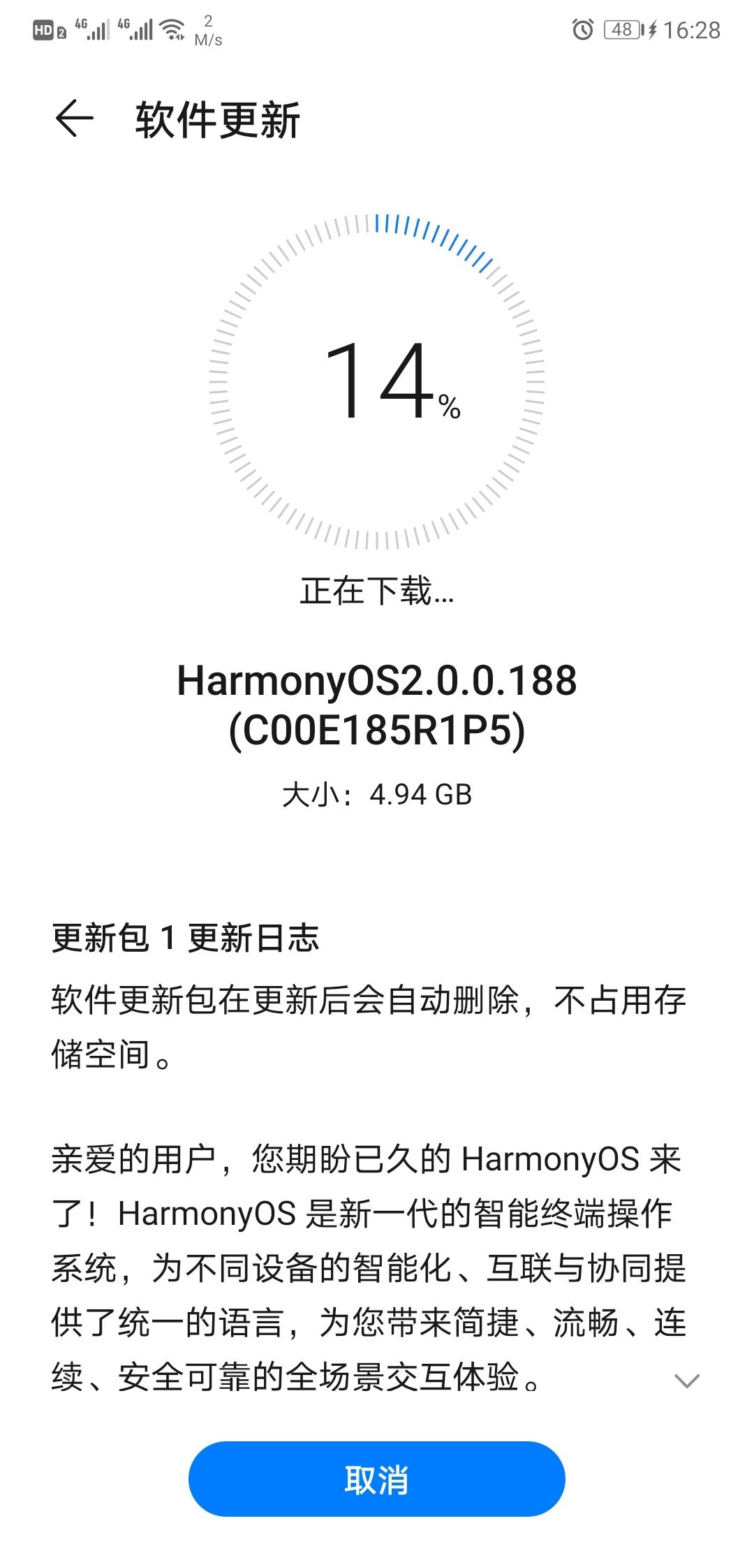 Screenshot_20210915_162825_com.huawei.android.hwouc.jpg