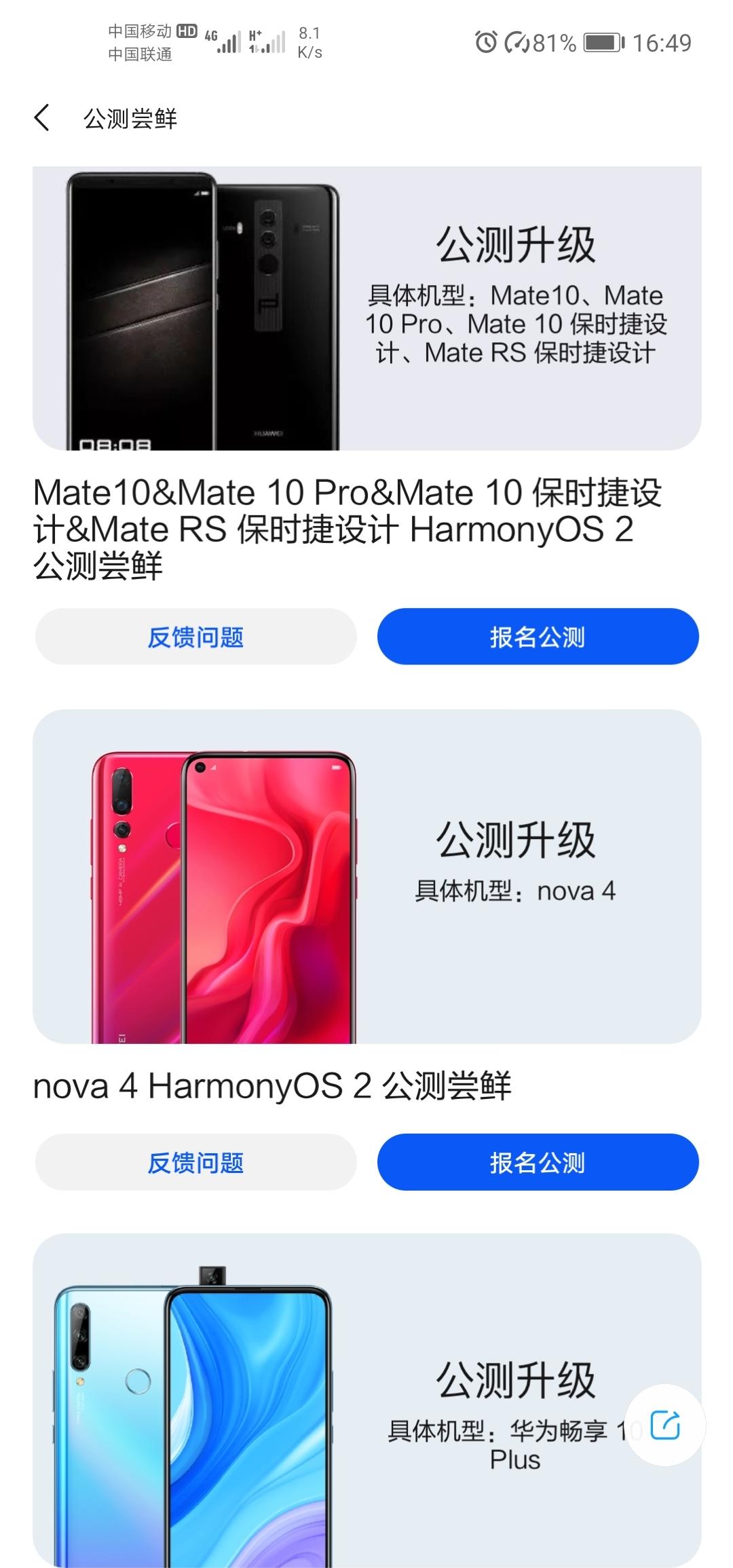 Screenshot_20210915_164958_com.huawei.fans.jpg