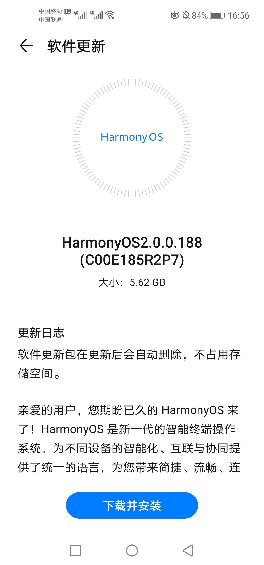 Screenshot_20210915_165620_com.huawei.android.hwouc.jpg