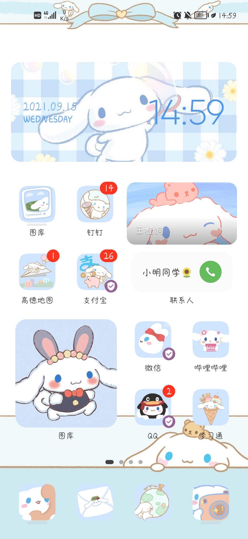 Screenshot_20210915_145946_com.huawei.android.launcher.jpg