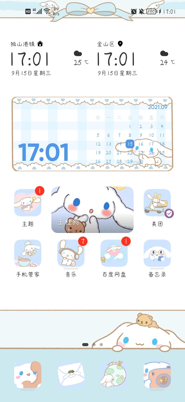 Screenshot_20210915_170133_com.huawei.android.launcher.jpg