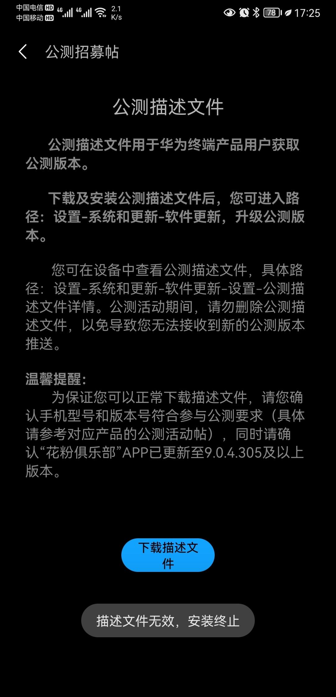 Screenshot_20210915_172538_com.huawei.fans.jpg