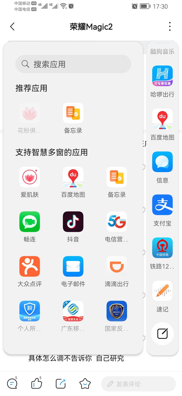 Screenshot_20210915_173004_com.huawei.fans.jpg