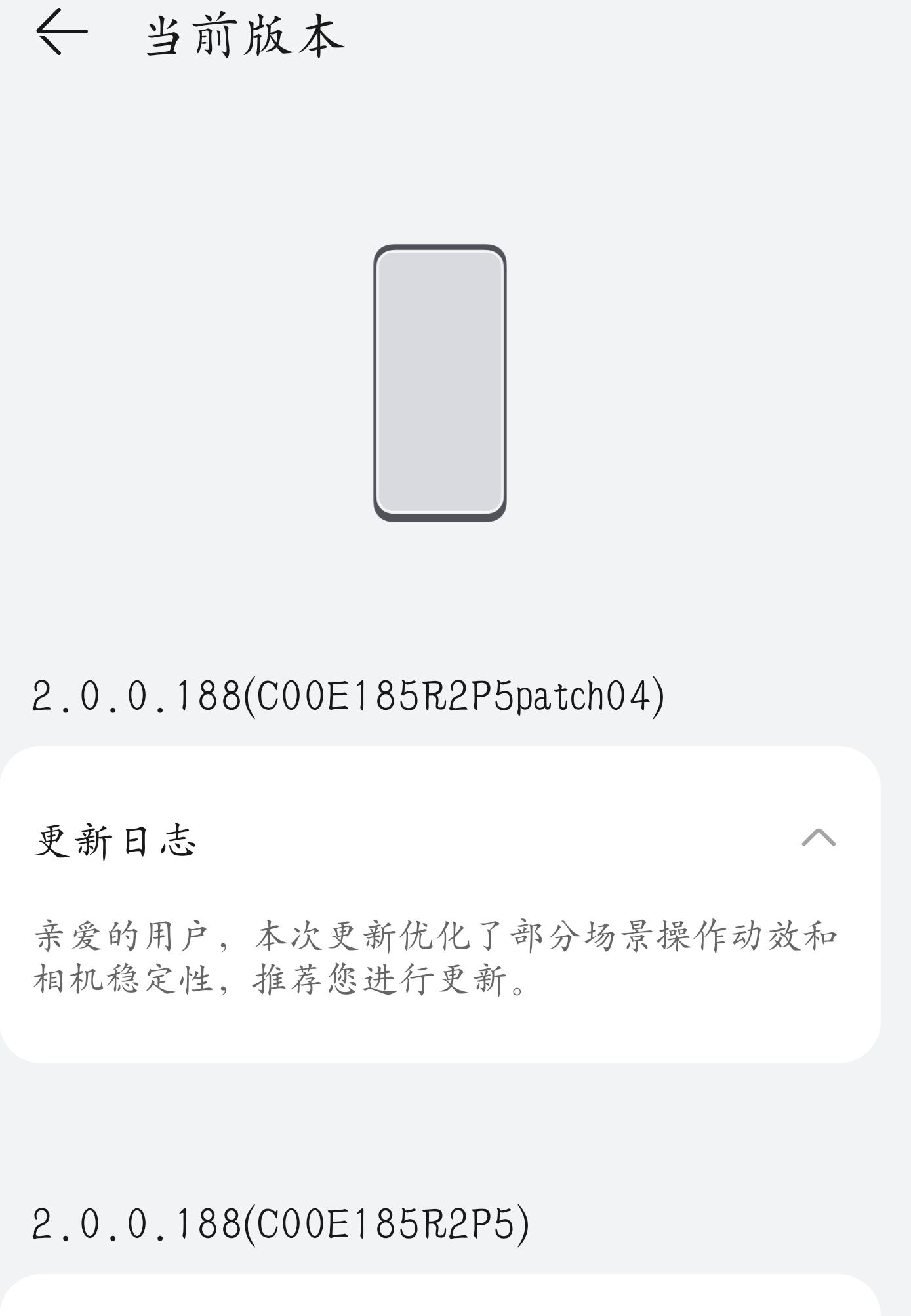 Screenshot_20210915_183310_com.huawei.android.hwouc.png