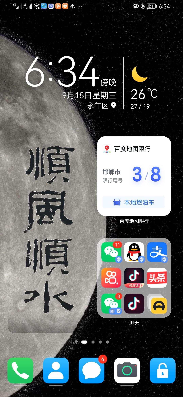 Screenshot_20210915_183451_com.huawei.android.launcher.jpg