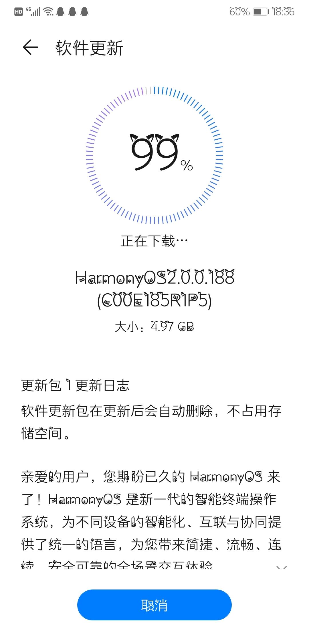 Screenshot_20210915_183635_com.huawei.android.hwouc.jpg