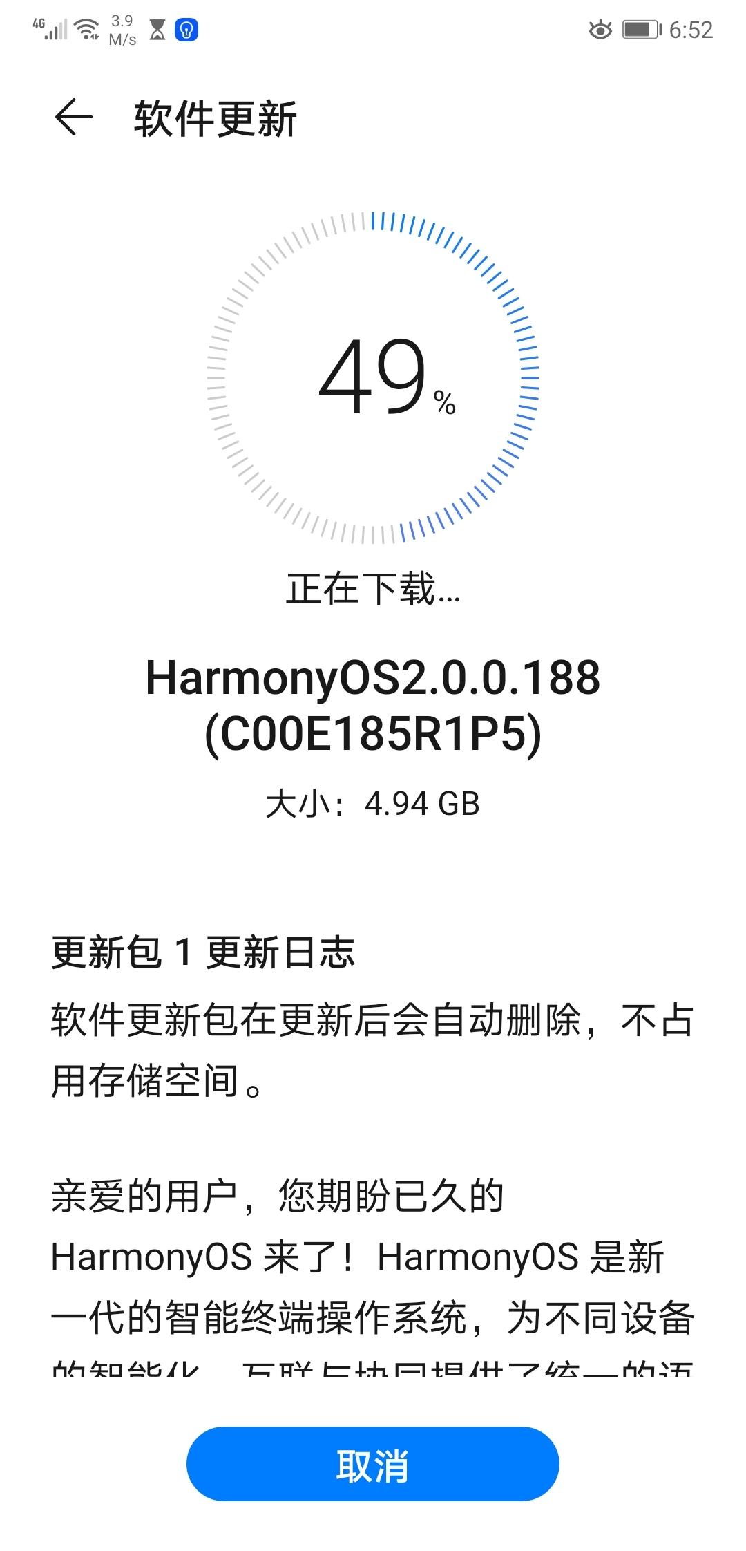 Screenshot_20210915_185245_com.huawei.android.hwouc.jpg