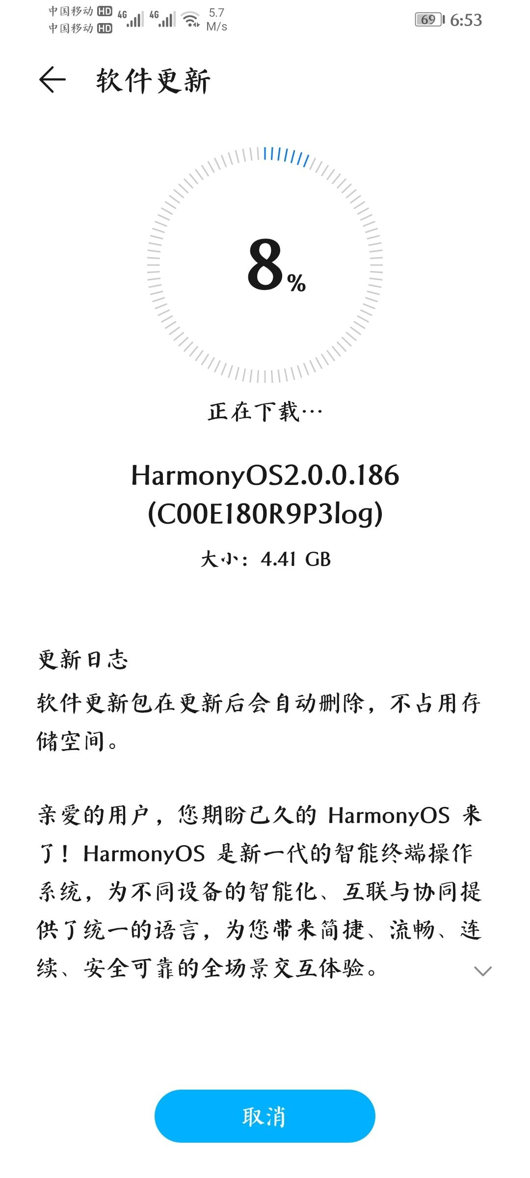 Screenshot_20210915_185302_com.huawei.android.hwouc.jpg