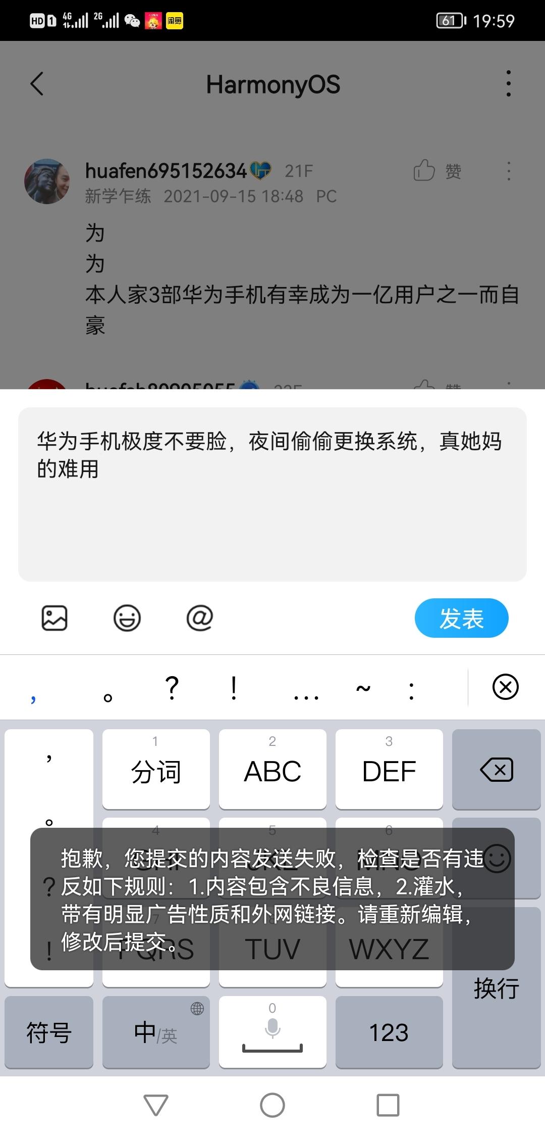 Screenshot_20210915_195910_com.huawei.fans.jpg