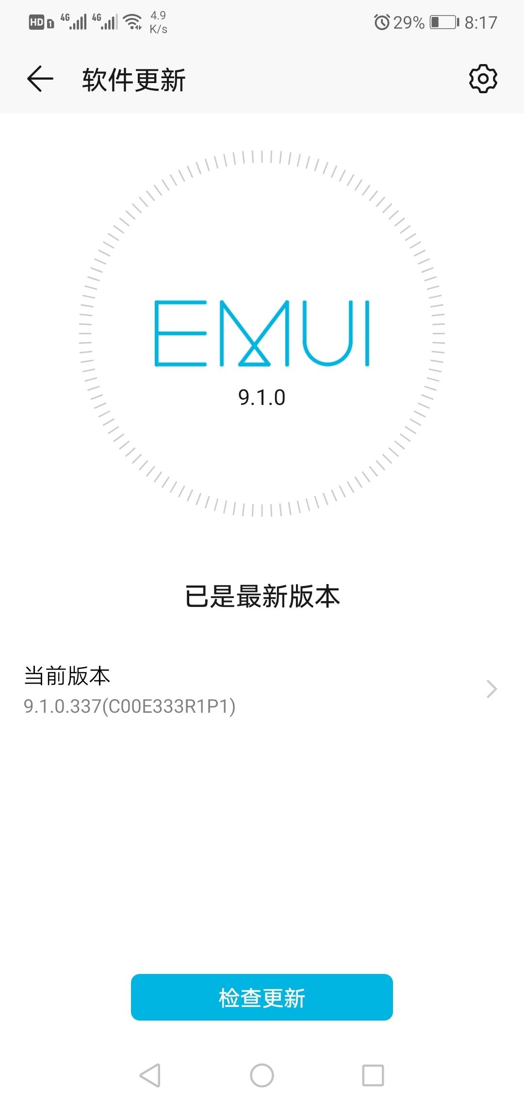 Screenshot_20210915_201735_com.huawei.android.hwouc.jpg