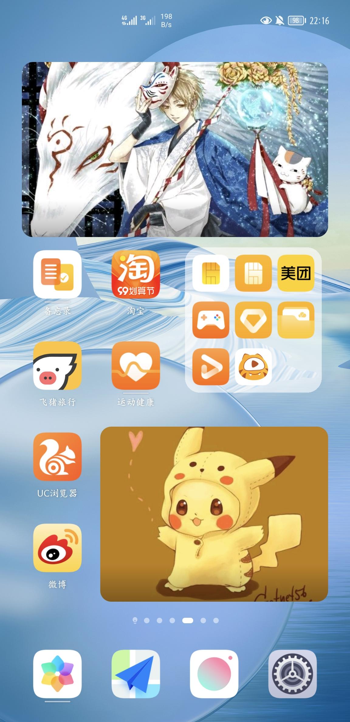 Screenshot_20210915_221656_com.huawei.android.launcher.jpg
