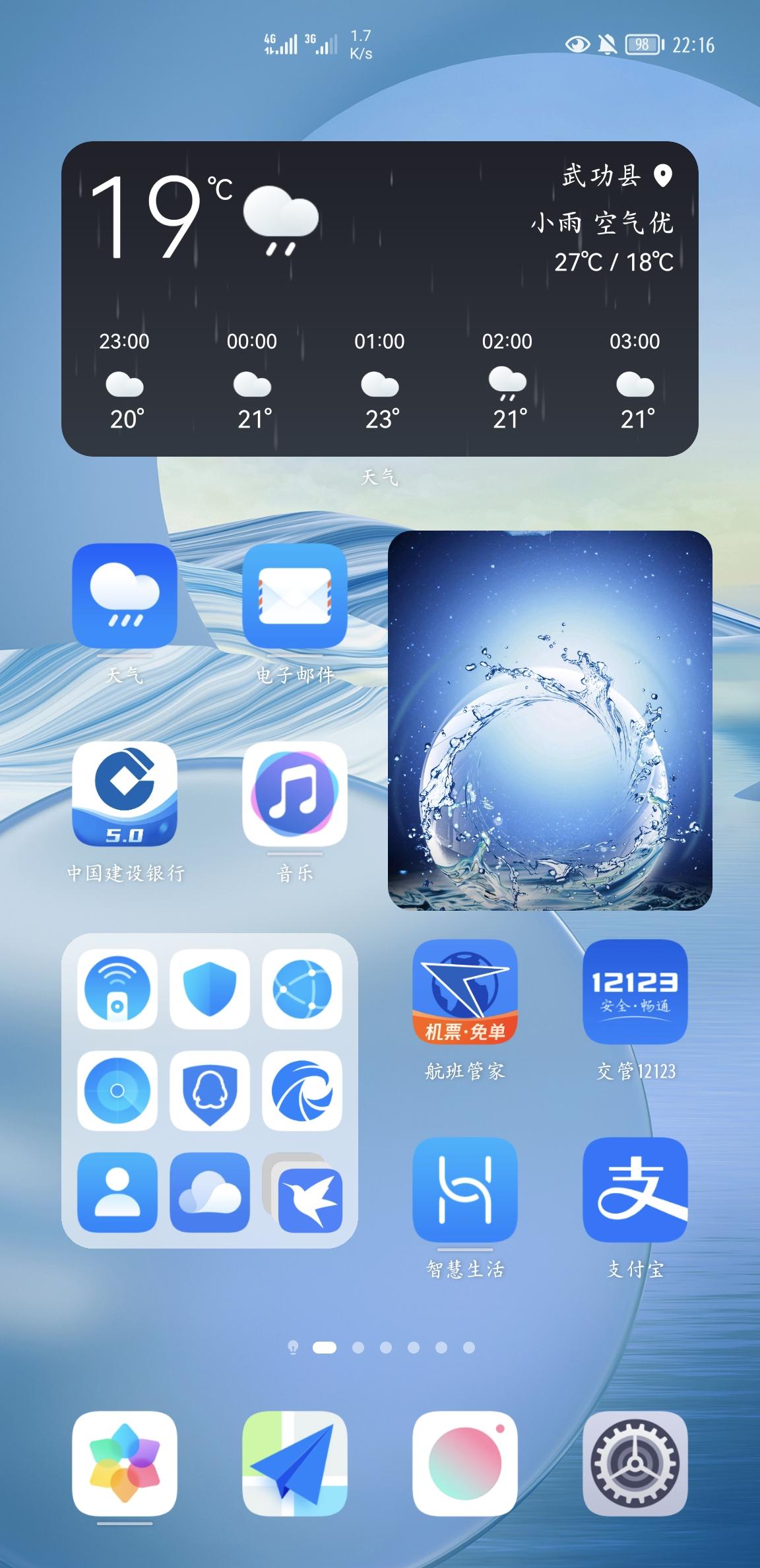 Screenshot_20210915_221647_com.huawei.android.launcher.jpg