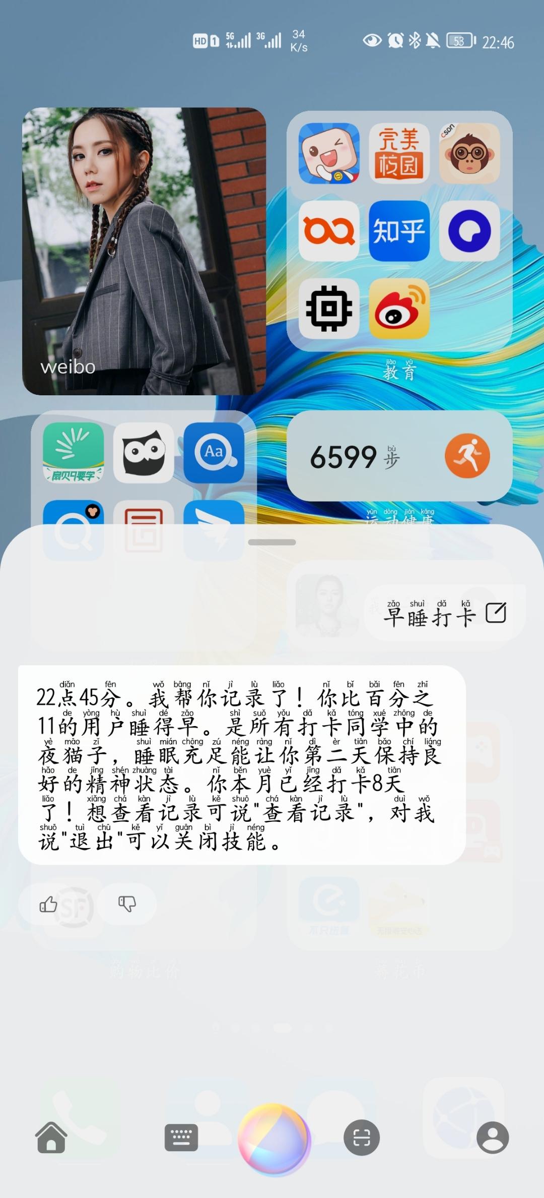 Screenshot_20210915_224601_com.huawei.android.launcher.jpg