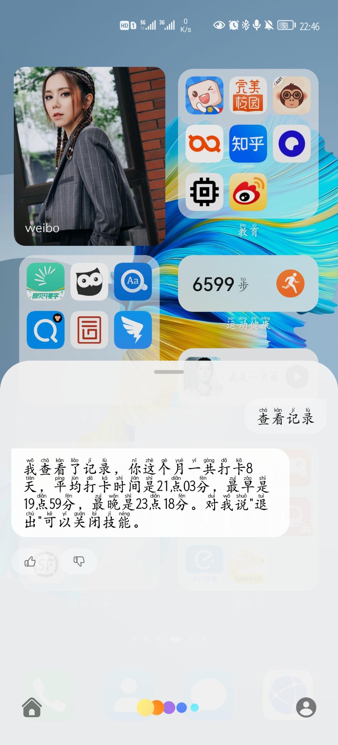 Screenshot_20210915_224625_com.huawei.android.launcher.jpg