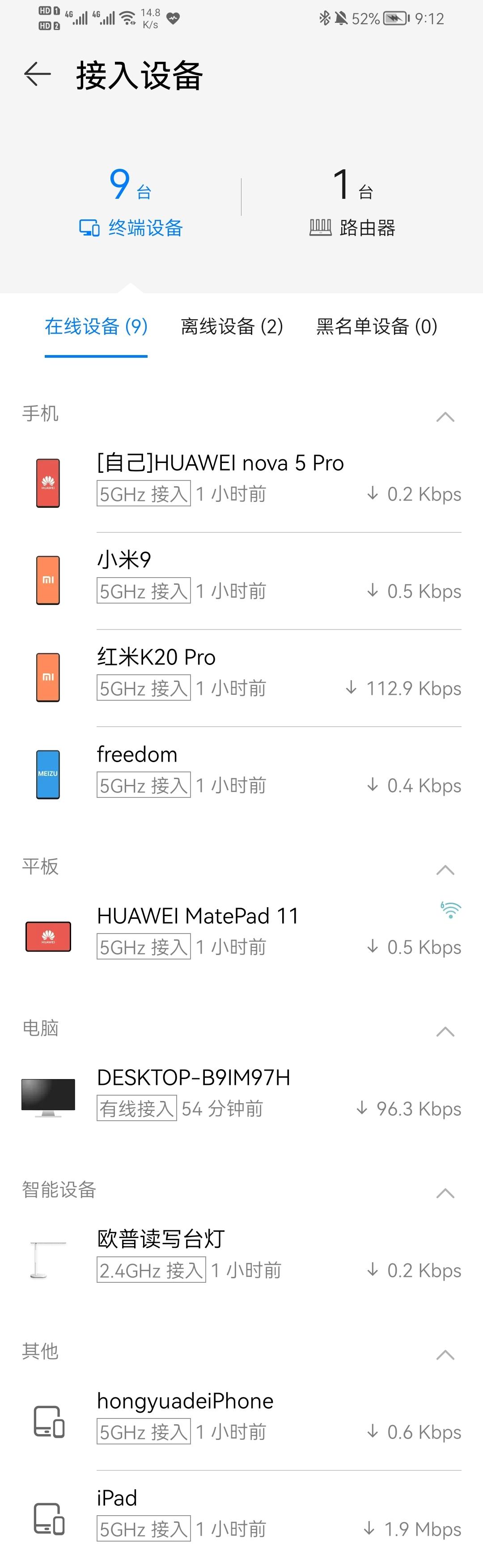 Screenshot_20210915_211221_com.huawei.smarthome.jpg