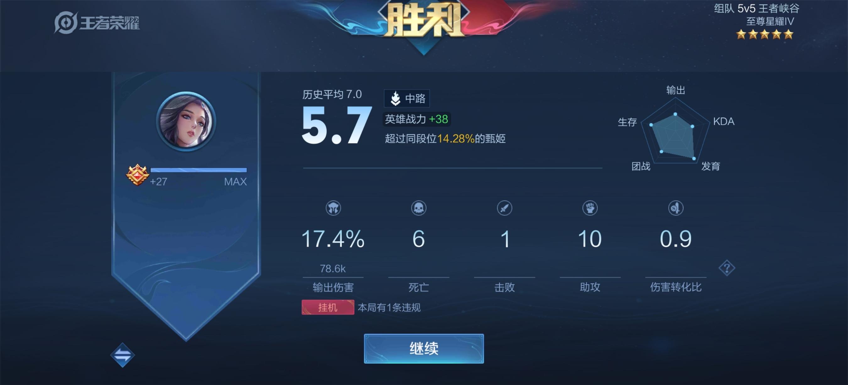 Screenshot_20210916_001432_com.tencent.tmgp.sgame.jpg