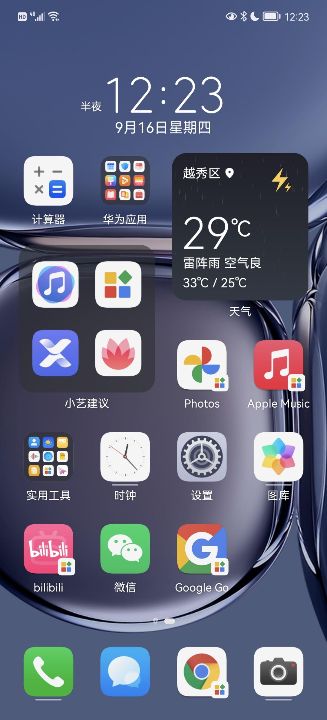 Screenshot_20210916_002352_com.huawei.android.launcher.jpg
