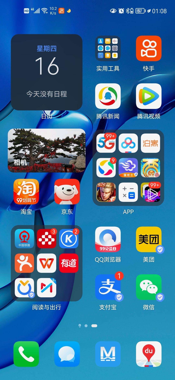 Screenshot_20210916_010853_com.huawei.android.launcher.jpg