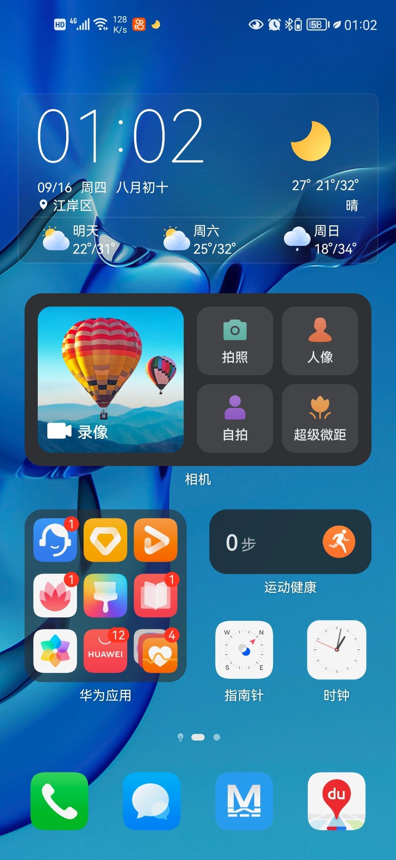 Screenshot_20210916_010250_com.huawei.android.launcher.jpg