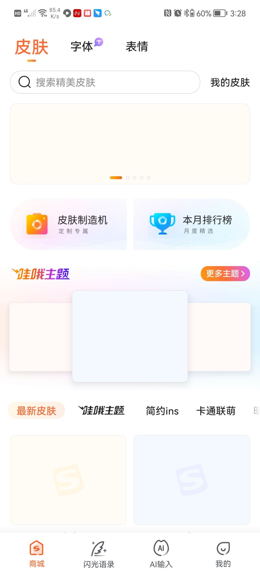 Screenshot_20210916_032846_com.sohu.inputmethod.sogou.jpg