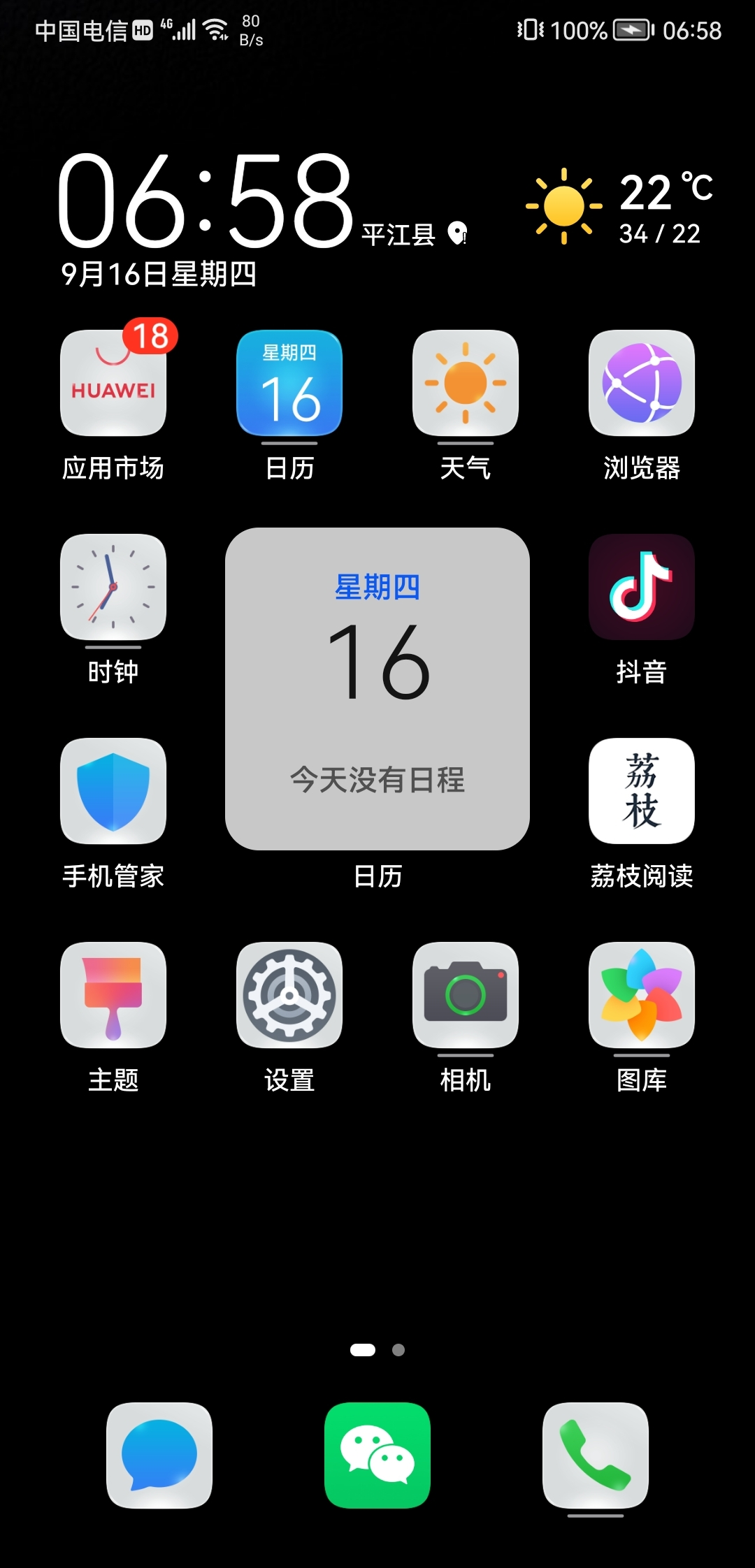Screenshot_20210916_065838_com.huawei.android.launcher.jpg