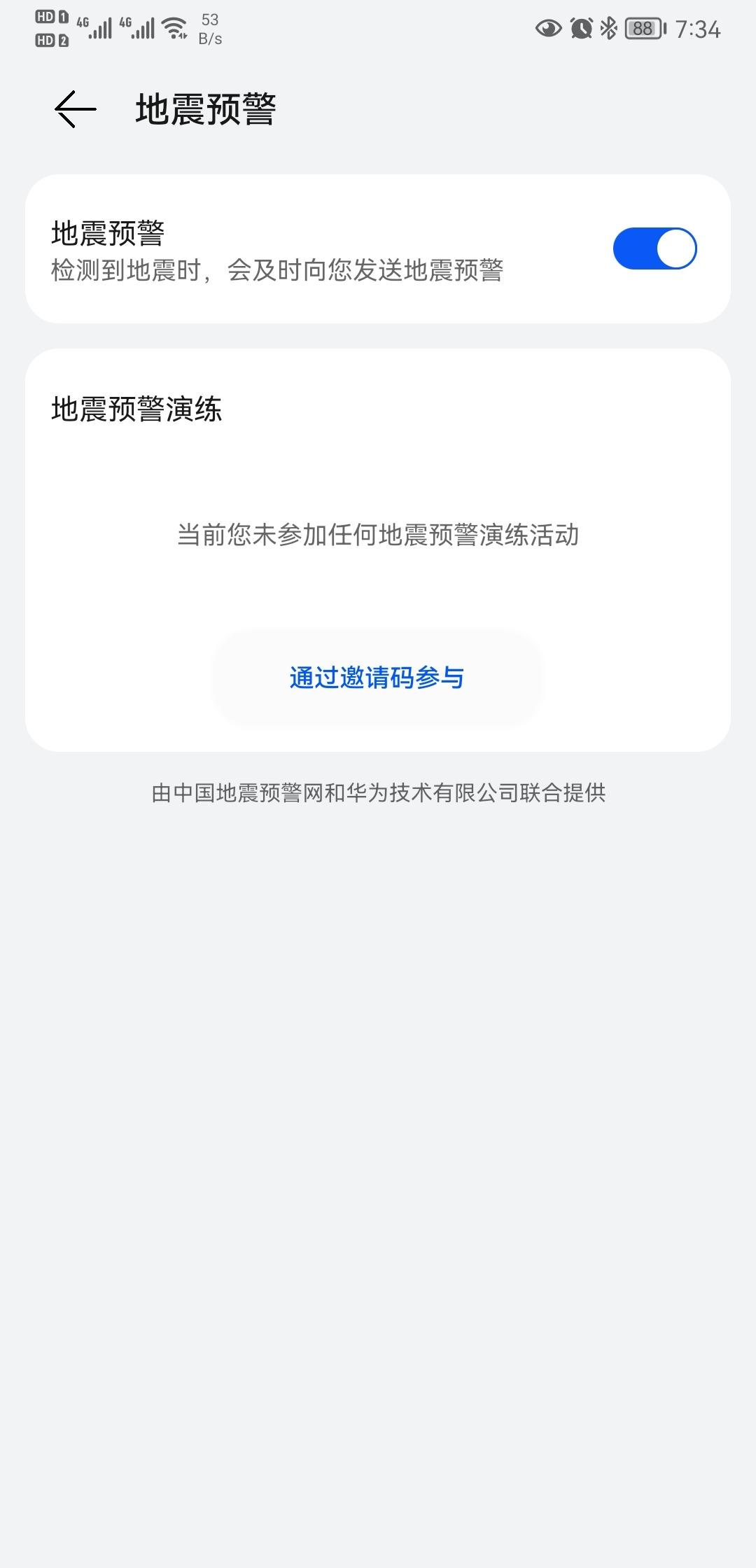 Screenshot_20210916_073421_com.huawei.hwid.jpg