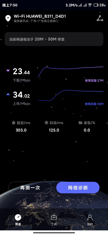 Screenshot_2021-09-15-19-50-42-943_com.huawei.genexcloud.speedtest.jpg