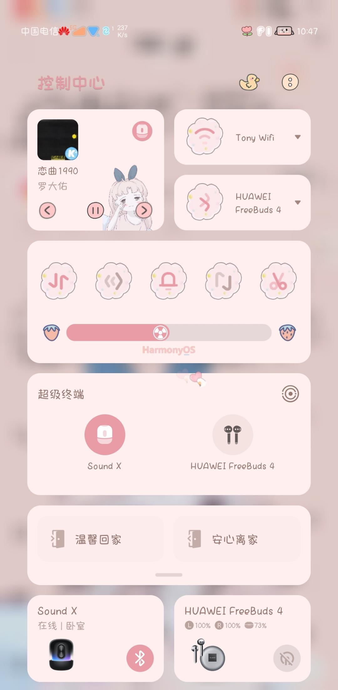 Screenshot_20210916_104747_com.huawei.fans.jpg
