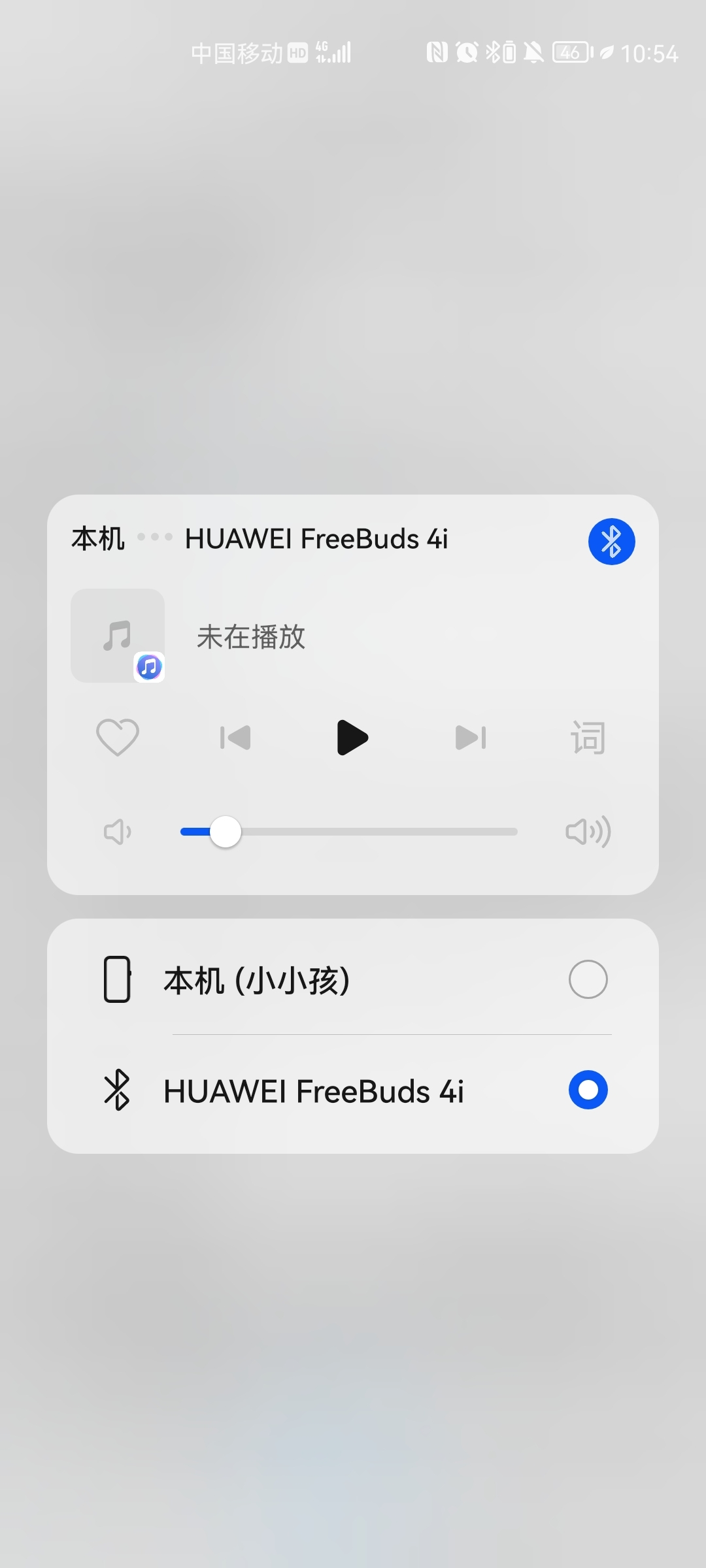 Screenshot_20210916_105434_com.huawei.mediacontroller.jpg