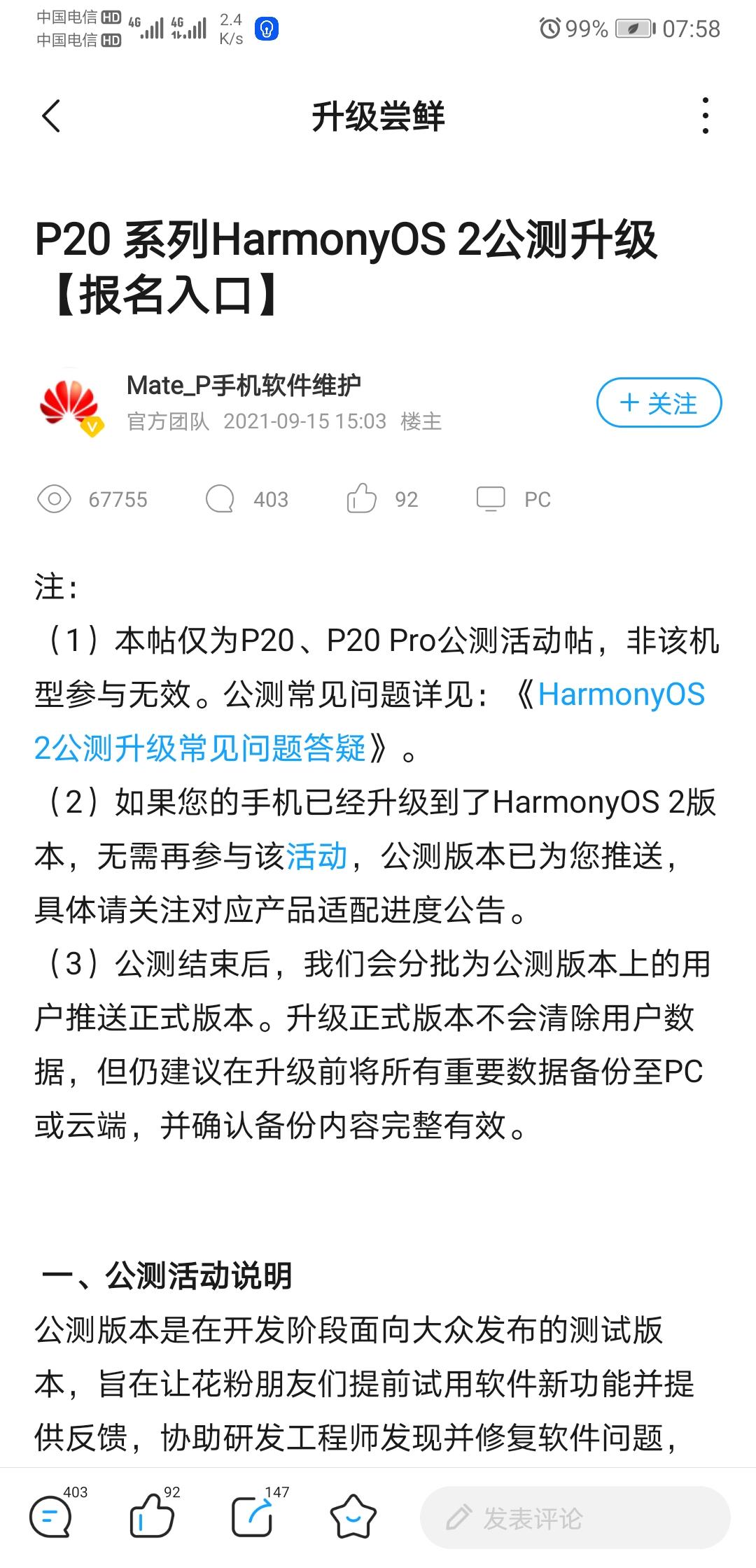 Screenshot_20210916_075822_com.huawei.fans.jpg