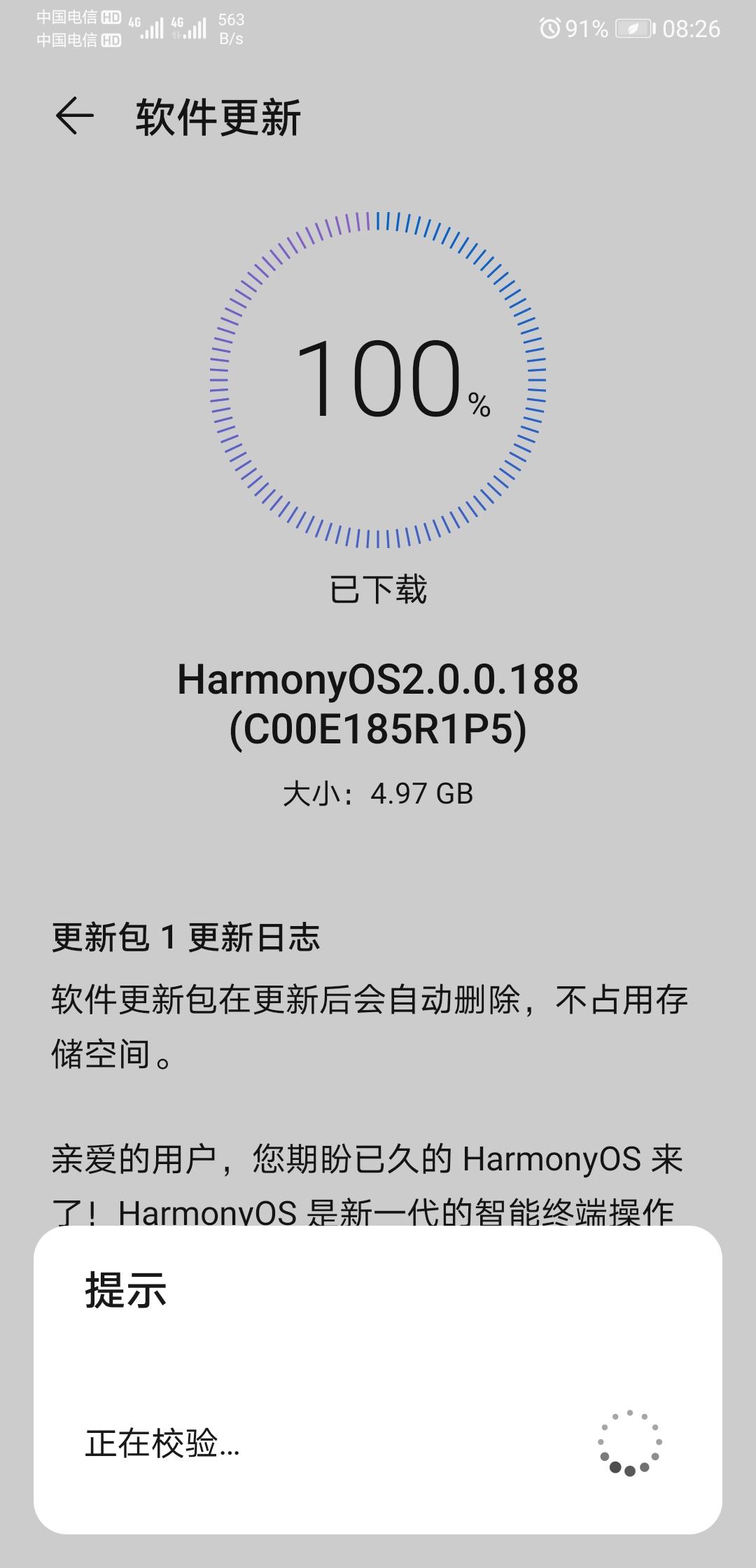 Screenshot_20210916_082614_com.huawei.android.hwouc.jpg