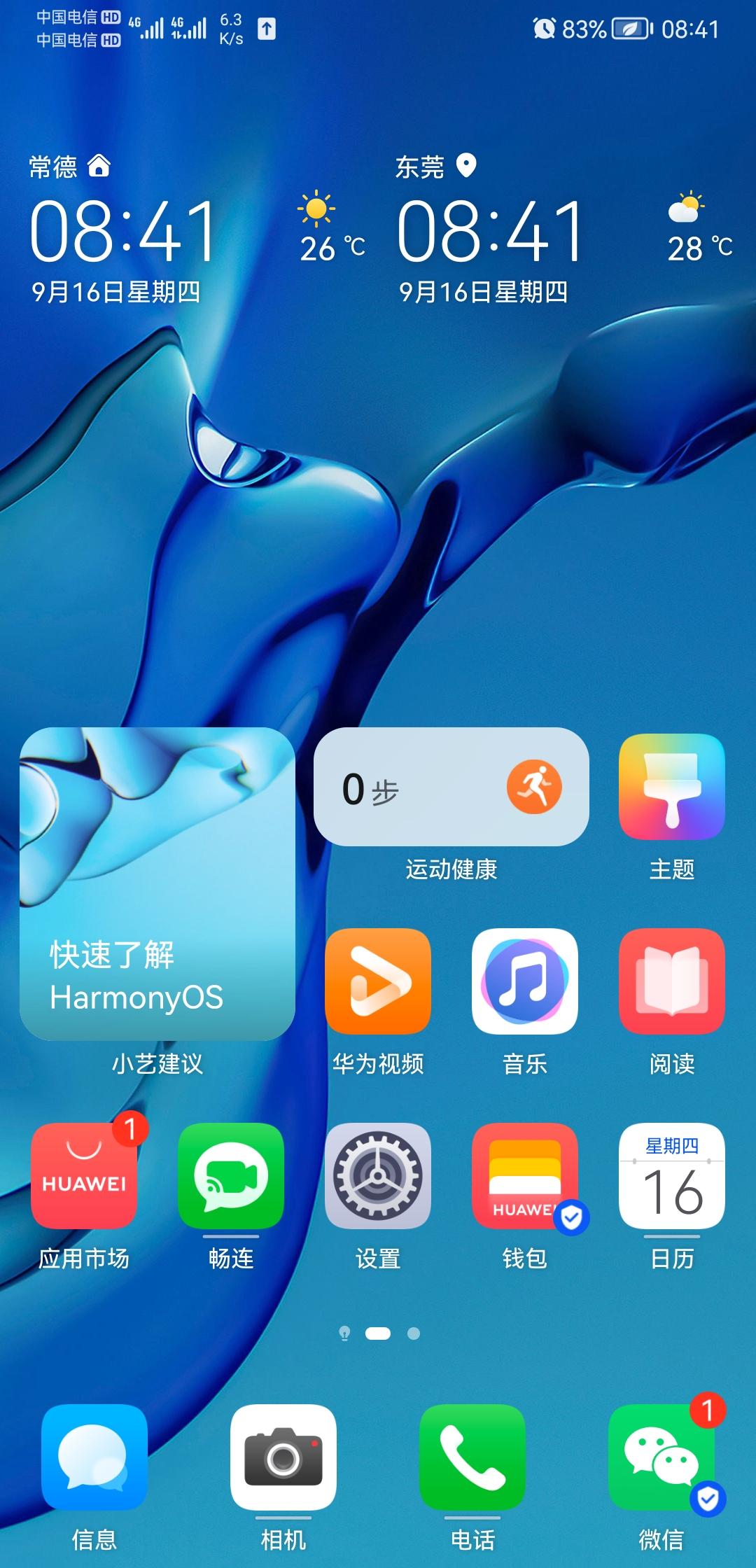 Screenshot_20210916_084138_com.huawei.android.launcher.jpg