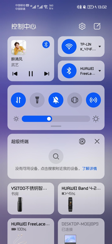 Screenshot_20210916_130222_com.huawei.android.launcher.jpg