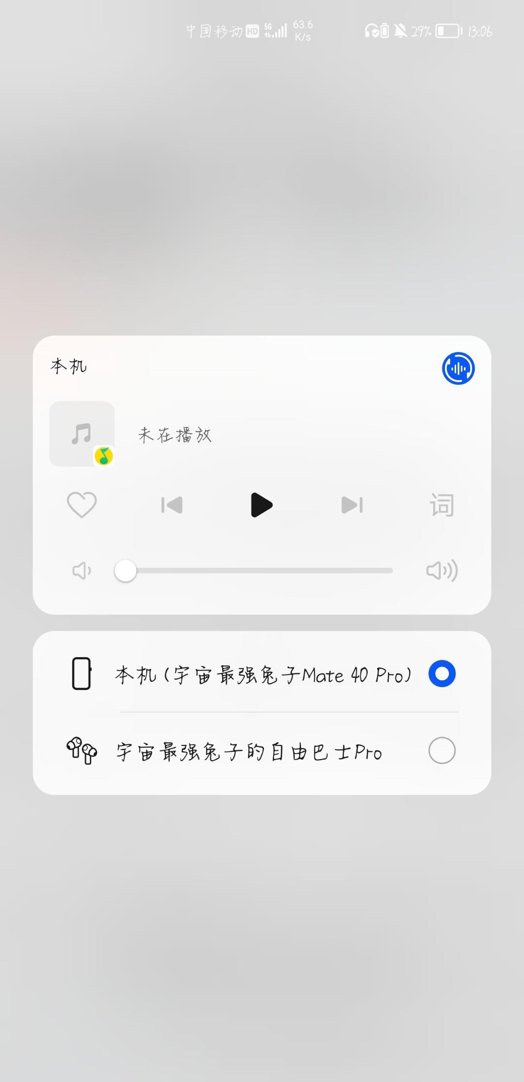 Screenshot_20210916_130607_com.huawei.mediacontroller.jpg