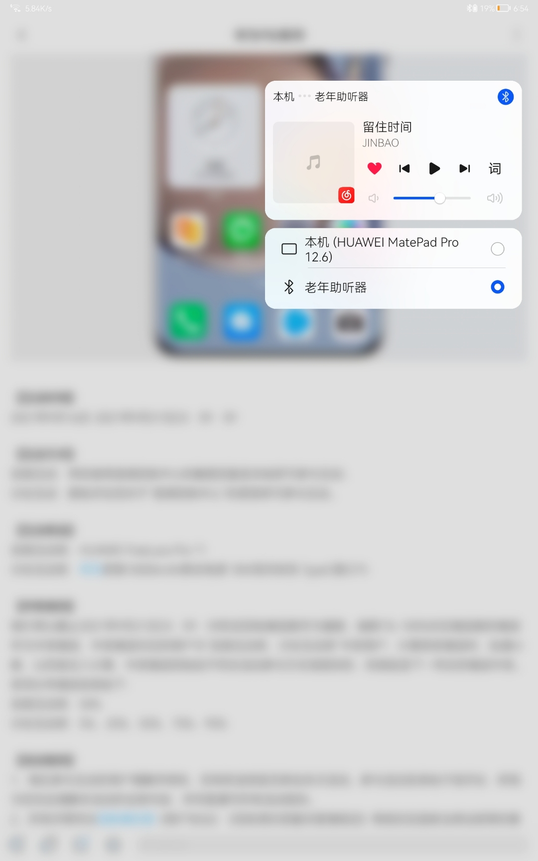Screenshot_20210916_185422_com.huawei.mediacontroller.jpg