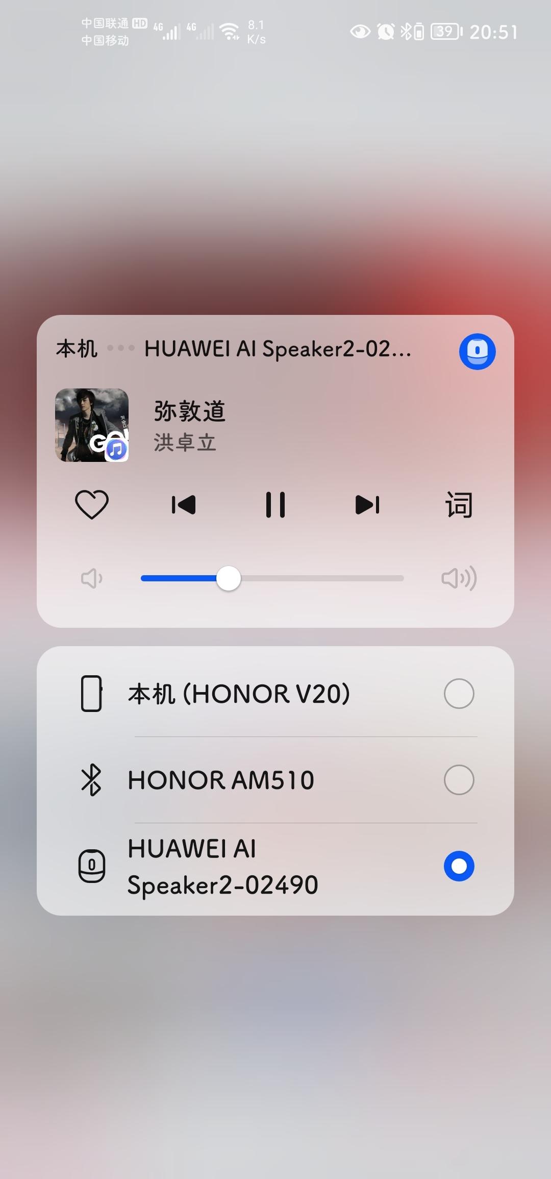 Screenshot_20210916_205158_com.huawei.mediacontroller.jpg