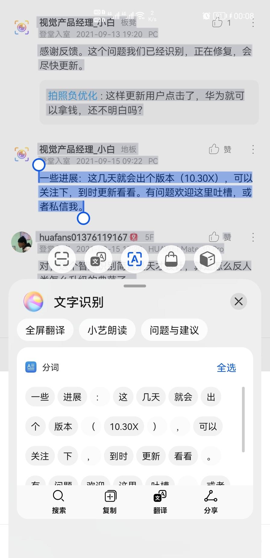 Screenshot_20210917_000859_com.huawei.hitouch.jpg