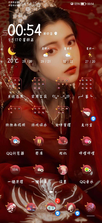 Screenshot_20210917_005441_com.huawei.android.launcher.jpg