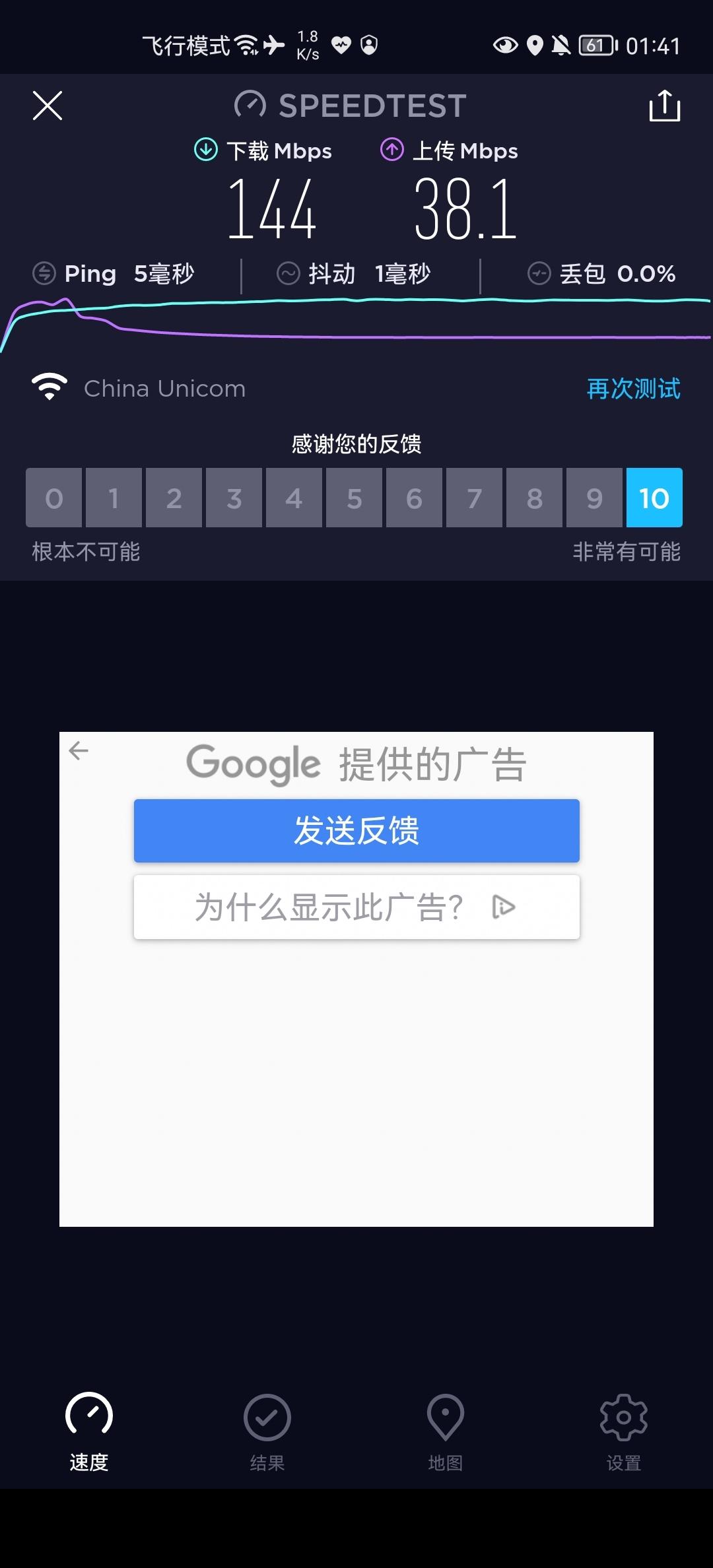 Screenshot_20210917_014119_org.zwanoo.android.speedtest.jpg